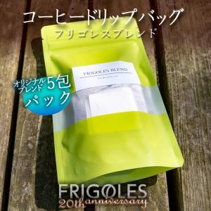 ドリップバッグ5個セット フリゴレスブレンド お徳用 コーヒー|frigoles