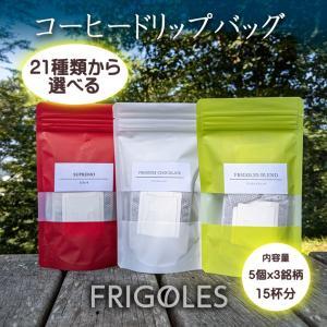 ドリップバッグ15個 プレミアムショコラ スプレモ オリジナルブレンド お徳用 コーヒー5個x3銘柄セット|frigoles
