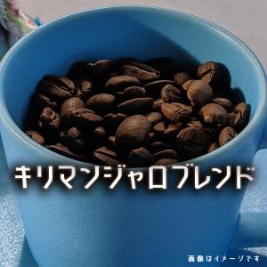 コーヒー豆 自家焙煎 タンザニア キリマンジャロブレンド 200g 発送当日焙煎 珈琲ブレンド|frigoles