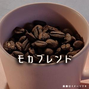 コーヒー豆 自家焙煎 エチオピア モカ ブレンド 200g 発送当日焙煎 珈琲ブレンド|frigoles