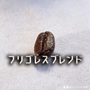 コーヒー豆 自家焙煎 フリゴレスブレンド 200g 発送当日焙煎 珈琲ブレンド|frigoles
