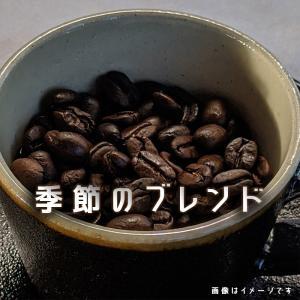 コーヒー豆 自家焙煎 季節のブレンド 200g 発送当日焙煎 珈琲ブレンド|frigoles