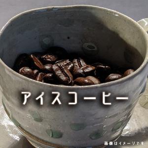 コーヒー豆 自家焙煎 ブラジル・ベトナム アイスコーヒー豆 200g 発送当日焙煎 珈琲豆|frigoles