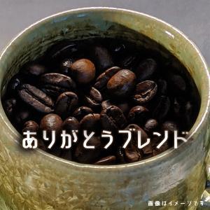 コーヒー豆 自家焙煎 グアテマラ・ブラジル ありがとうブレンド 200g発送当日焙煎 珈琲ブレンド|frigoles
