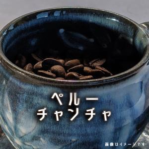 コーヒー豆 ペルー チャンチャ 200g frigoles