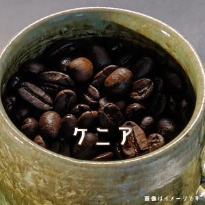 コーヒー豆 ケニア 200g frigoles