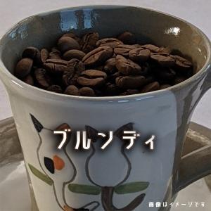 コーヒー豆 ブルンジ ブルンディ 200g frigoles
