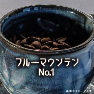 コーヒー豆 ブルーマウンテン No1 200g frigoles
