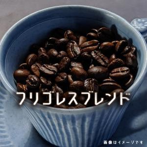 コーヒー豆 ニューギニア・ブラジル フリゴレスブレンド 200g frigoles