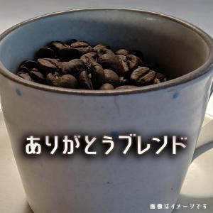 コーヒー豆 グアテマラ・ブラジル ありがとうブレンド 200g frigoles