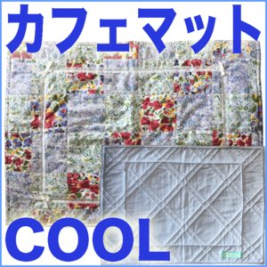 Atelier des F.R.L COOL カフェマット花柄パッチワーク|frl-shop