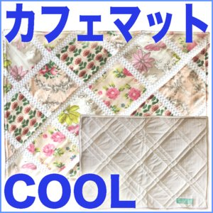 Atelier des F.R.L COOL カフェマット花柄×レース|frl-shop
