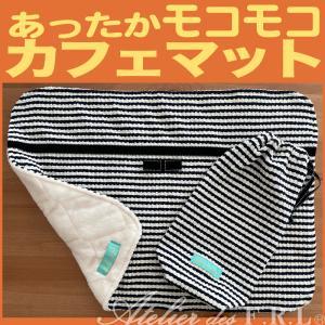 Atelier des F.R.L ケーブルボーダー ボア カフェマット[巾着袋つき] frl-shop
