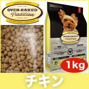 Atelier des F.R.L オーブン・ベークド トラディション 成犬用 チキン 1kg|frl-shop