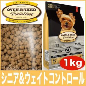 Atelier des F.R.L オーブン・ベークド トラディション 老犬用 チキン&フィッシュ味 1kg|frl-shop