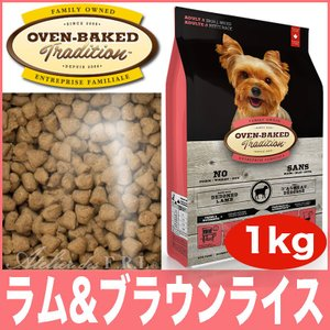 Atelier des F.R.L オーブン・ベークド トラディション 成犬用 ラム&ブラウンライス味 1kg|frl-shop