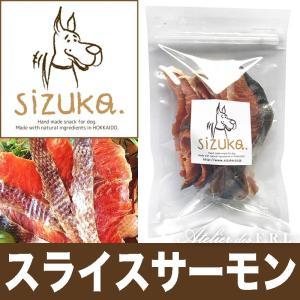 Atelier des F.R.L SIZUKA スライスサーモン(40g)|frl-shop
