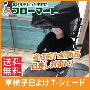 送料無料 片山車椅子 車椅子用日よけ T-シェード 日よけ Tシェード 日傘 暑さ対策 紫外線対策 サンシェード UVケア