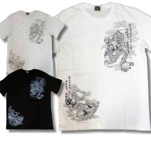 生産終了 再無 和柄 Tシャツ 半袖 メンズ 竜 柄 薄手 和風 是空 / bia060 frogberry