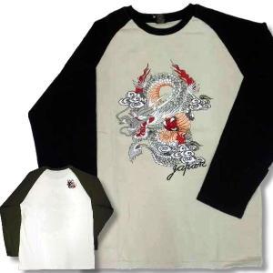 メンズ 長袖 和風 和柄 龍柄 刺繍 ラグラン袖 ロンT ロング Tシャツ 是空 / bia182|frogberry