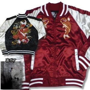 スカジャン メンズ 中綿 裏ボア サテン 鯉柄 刺繍 和風 和柄 /bia256 frogberry
