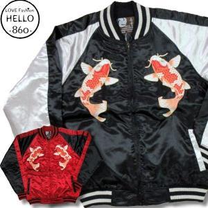 スカジャン 大きいサイズ メンズ 中綿 サテン 鯉柄 刺繍 和風 和柄 /bia479|frogberry