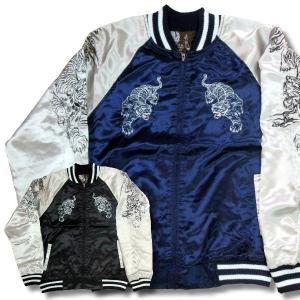 スカジャン 大きいサイズ メンズ 綿抜き サテン 虎柄 刺繍 和風 和柄 再入荷x2 /bia488|frogberry