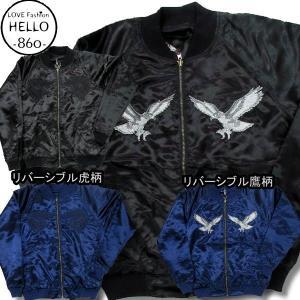 スカジャン 大きいサイズ メンズ 綿抜き サテン 虎 鷹 柄 リバーシブル 刺繍 和風 和柄 /bia497 frogberry