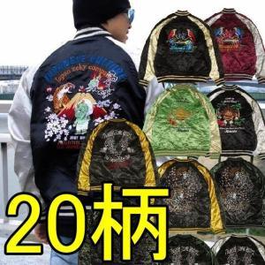 スカジャン 大きいサイズ 横須賀 ジャンパー  ビッグサイズ 和柄 メンズ /bia611