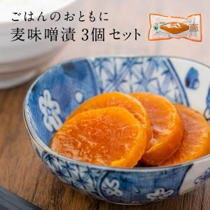 麦味噌漬け 150g×3個 ミニ 上園 国産...