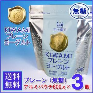フロム蔵王(無糖)極(KIWAMI)プレーンヨーグルト600g×3個セット from-zao