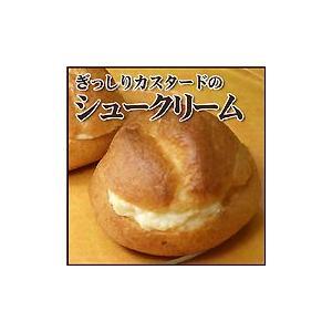 カスタードクリームがぎっしり詰まったシュークリーム(1個) from-zao