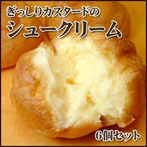 カスタードシュークリーム(6個セット) from-zao