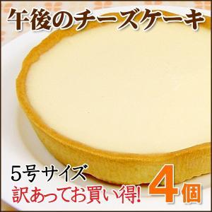 オーストラリア産のクリームチーズに宮城県産の牛乳や卵を使って焼き上げたタルトタイプのチーズケーキ。 ...