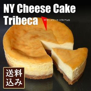 (4号) チーズケーキ スイーツ  ニューヨークチーズケーキ (トライベッカ)  (送料込み)  Cheesecake|from-zao