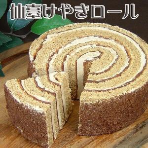 仙臺けやきロール (バタークリームとジャンドゥーヤのロールケーキ)|from-zao
