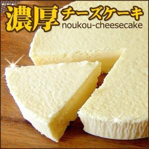 チーズケーキ スイーツ  フロム蔵王 濃厚チーズケーキ1個 cheesecake|from-zao