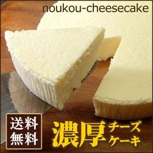 チーズケーキ スイーツ   (送料込み)  大感動!濃厚チーズケーキ2個セット Cheesecake|from-zao