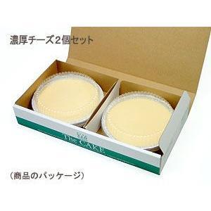 チーズケーキ スイーツ   (送料込み)  大感動!濃厚チーズケーキ2個セット Cheesecake|from-zao|03