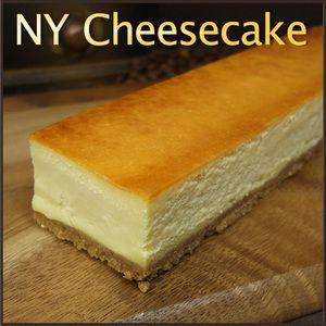 (お試し用お買い得スイーツ)  ブリック・NYチーズケーキ  Cheesecake|from-zao
