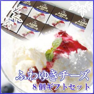 ふわゆきチーズ(ブルーベリーソース付)8個セット|from-zao