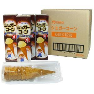 日世シュガーコーン(6入)×12箱 [ソフトクリーム・アイス...