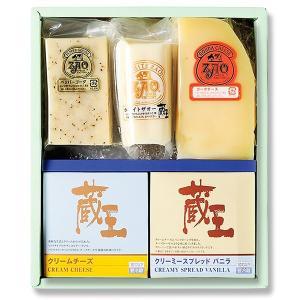 蔵王チーズ チーズ詰合せギフト(ZAO-04)