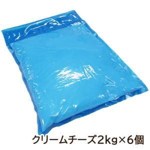 蔵王チーズ クリームチーズ2kg×6個【業務用】|from-zao