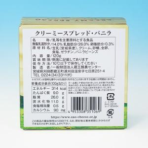 蔵王チーズ クリーミースプレッド・バニラ 120g from-zao 02