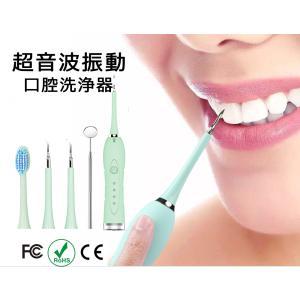 電動歯ブラシ 口腔洗浄器 歯石取り スケーラー 超音波 電気歯クリーナー 歯垢除去  IPX6防水 ...