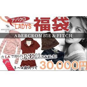 アバクロ限定福袋! 円高還元、大人気アバクロ レディース福袋 30,000円|fromla