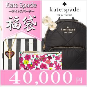 73faed340a6b ケイトスペード KATE SPADE 福袋2019、4万円! 正規品 アメリカ買付 USA ...