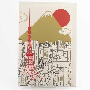シルク印刷クリスマスカード 東京タワー富士山と初日の出...