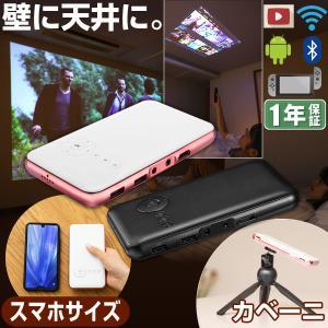【UENO-mono 正規販売店】小型軽量プロジェクター KABENI (カベーニ) 家庭用 壁 B...